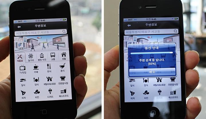 아이폰, 아이폰4,티맵,T맵
