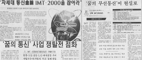 IMT-2000을 꿈의 통신이라고 소개한 신문 헤드라인 (2000.1)