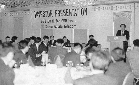 한국이동통신 시절 투자자 설명회