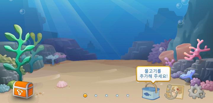 어장관리 어플리케이션 시작 화면