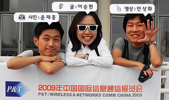 2009 글로벌 원정대 멤버들