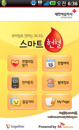 스마트헌혈,헌혈,헌혈앱,모바일 헌혈