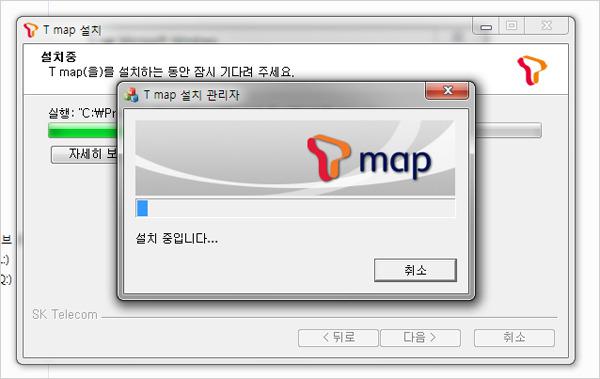 티맵 설치,T map설치
