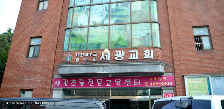 SK텔레콤 대학생 자원봉사,세광교회 세광지역아동센터