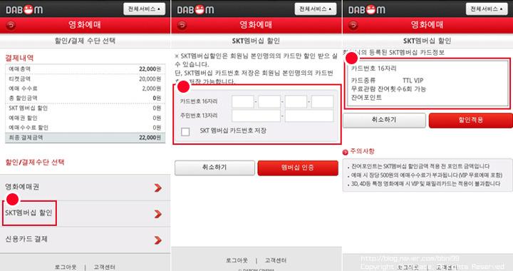 올댓 개봉영화, 현재상영작, 멤버십 할인,SKT 할인