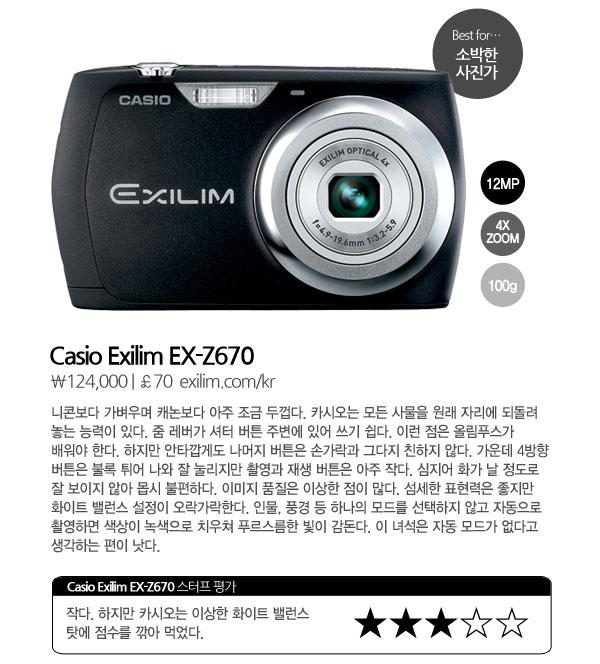 카시오 엑슬림 ex-Z670