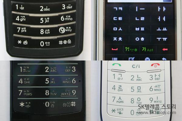 휴대폰 제조사마다 차이가 나는 입력방식