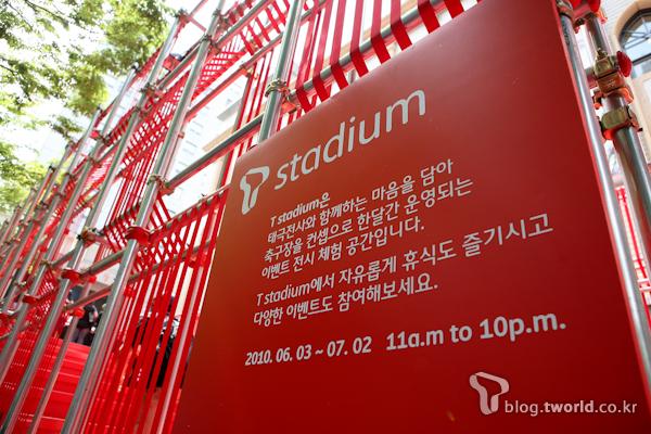 명동 T stadium (티스타디움)