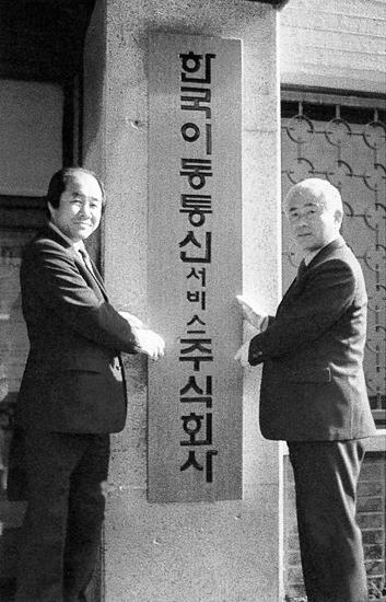 본격적인 이동통신 시작을 알린 한국이동통신 현판식(1984.3.29)