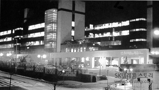 한국 이동통신 연구의 메카였던 한국이동통신 중앙연구소