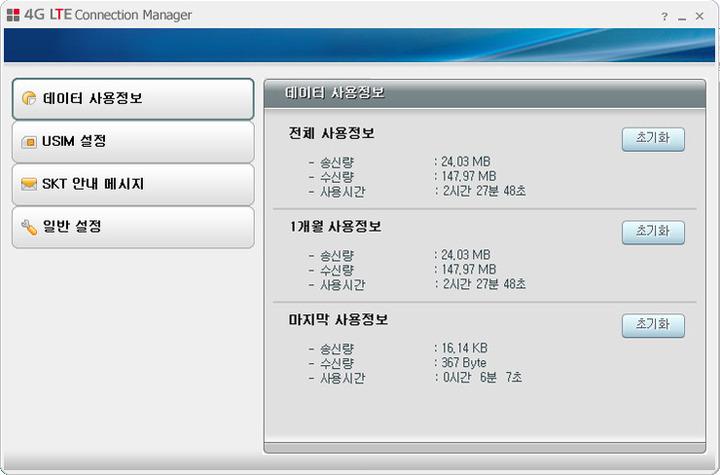 4G LTE 모뎀 SD-711, 커넥션 매니저 환경설정