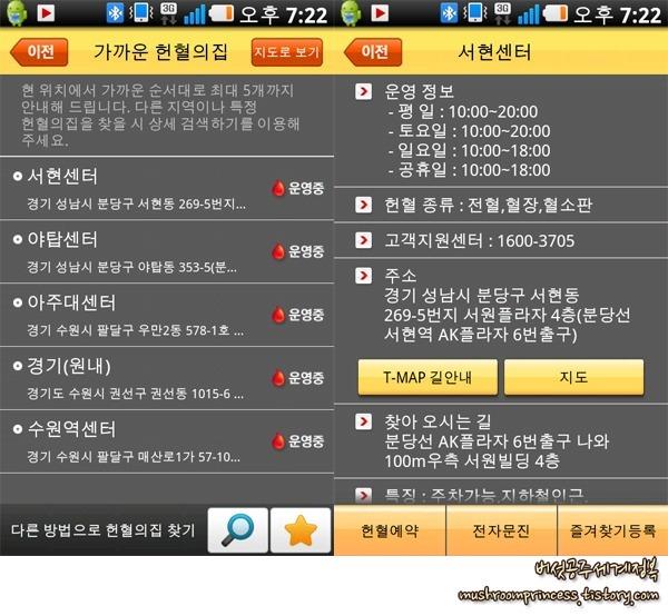 헌혈의집,티맵헌혈의집,T-MAP 길안내,헌혈예약
