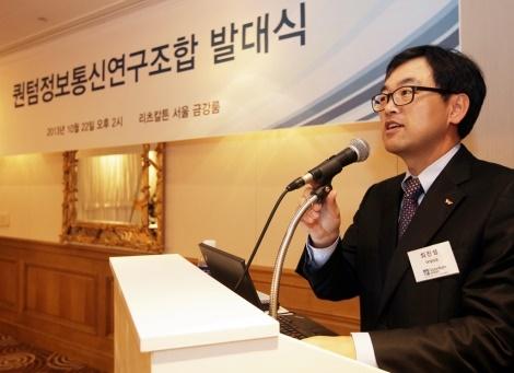 SK텔레콤, ICT-양자기술 융합, 퀀텀정보통신연구조합, 양자정보통신기술