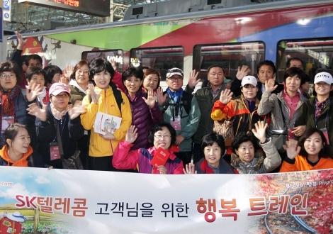 SK텔레콤, Bravo 행복트레인, 중장년층 여가∙여행, 단풍기차여행