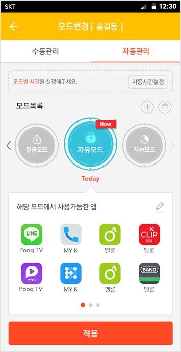 160527-kids-smartphone-care_4