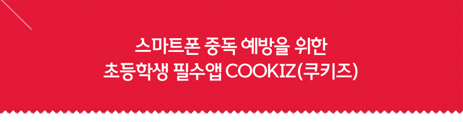 title_cookiz