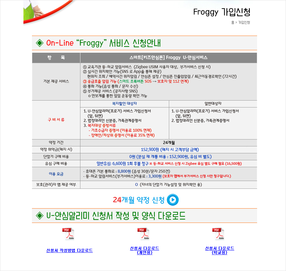 160328-froggy-review_24