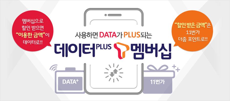 160601_DATA-PLUS_1