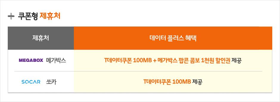 160615-Tdata-plus-membership_9