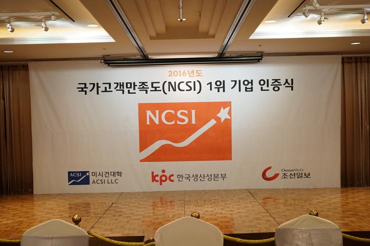 NCSI_awards_160325_8