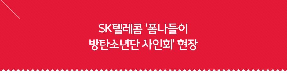 title_BTS_sign_event