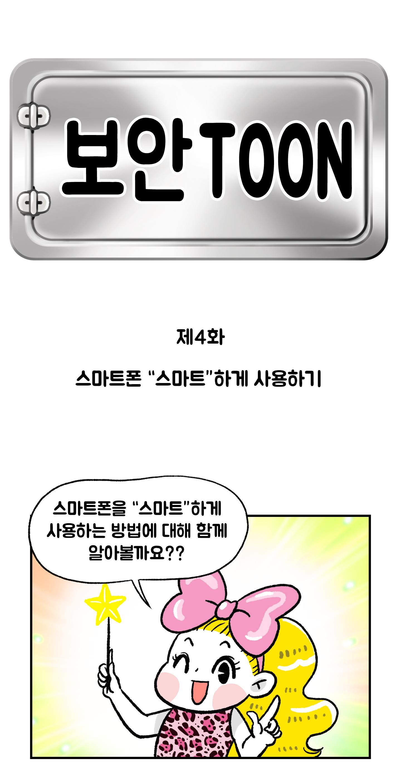 04화-스마트폰-스마트하게-사용하기(최종)_01