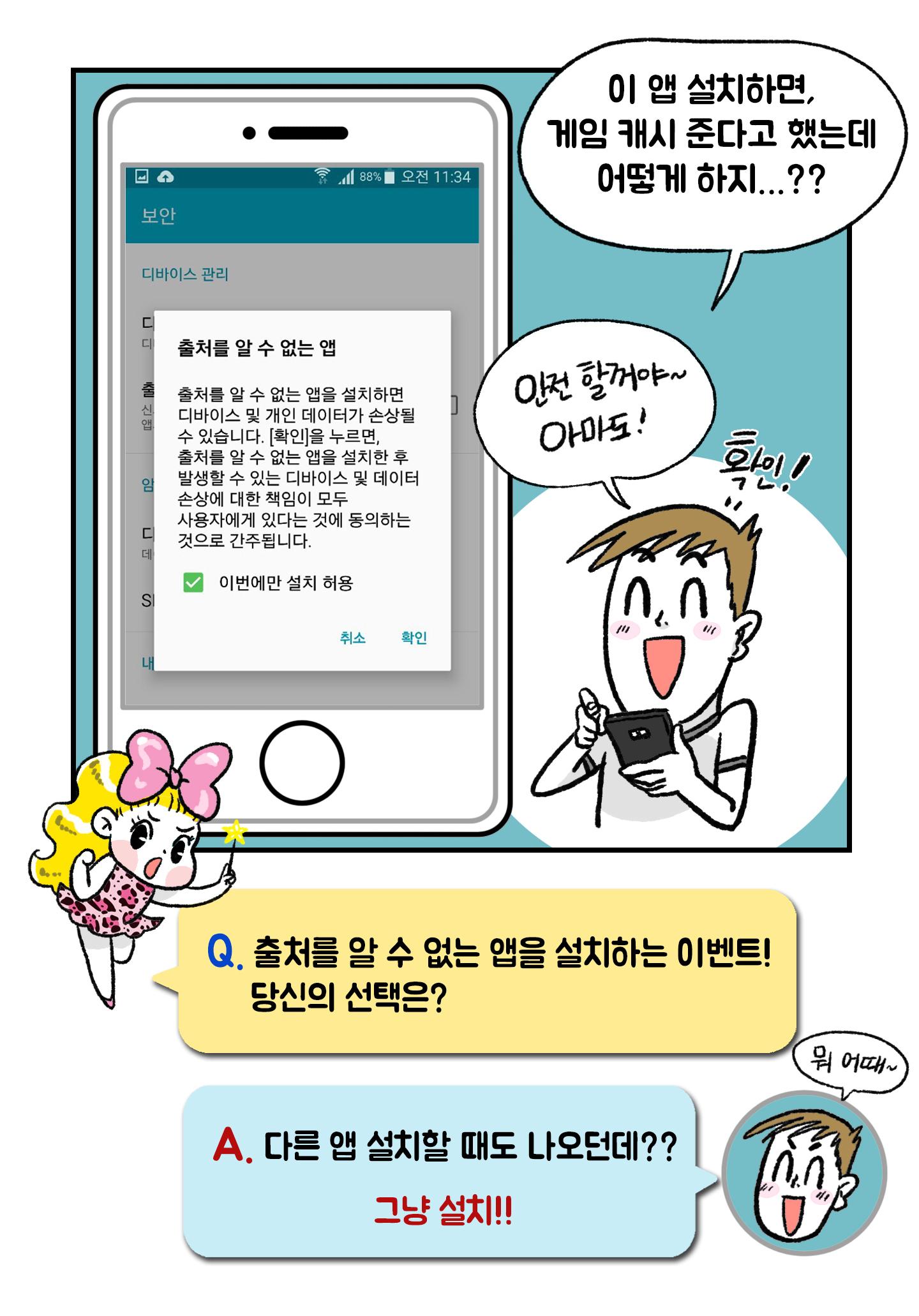 04화-스마트폰-스마트하게-사용하기(최종)_03
