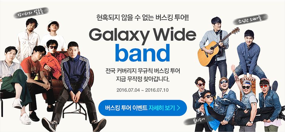 160711_Galaxy_Wide_26
