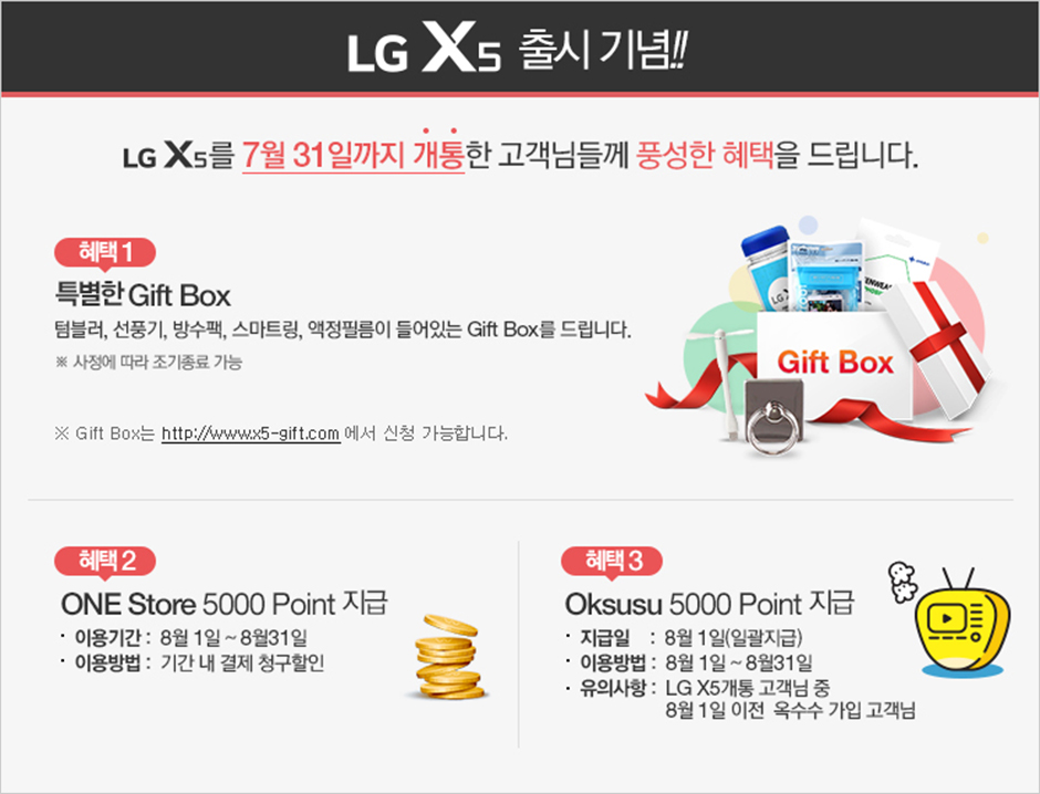 160720-LG-X5-review_25
