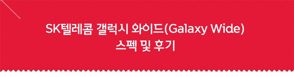 title_160711_Galaxy_Wide