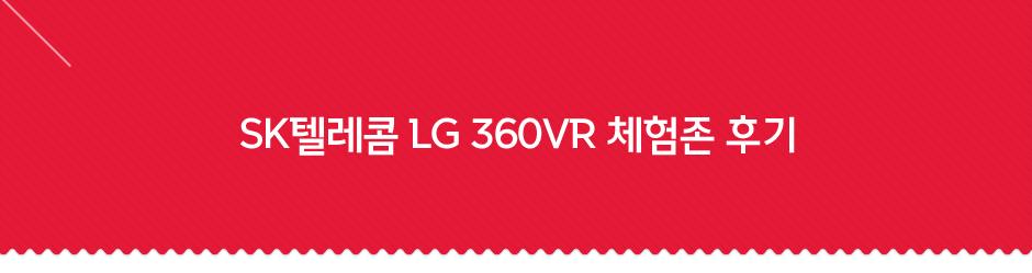 title_160713_LG 360VR