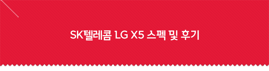 title_160720-LG-X5-review