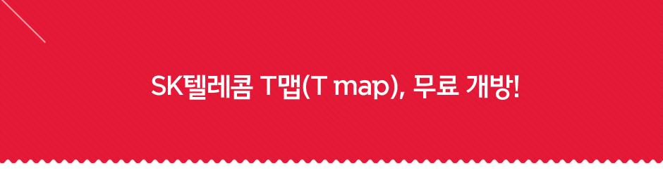 title_160721-tmap-open_1_1