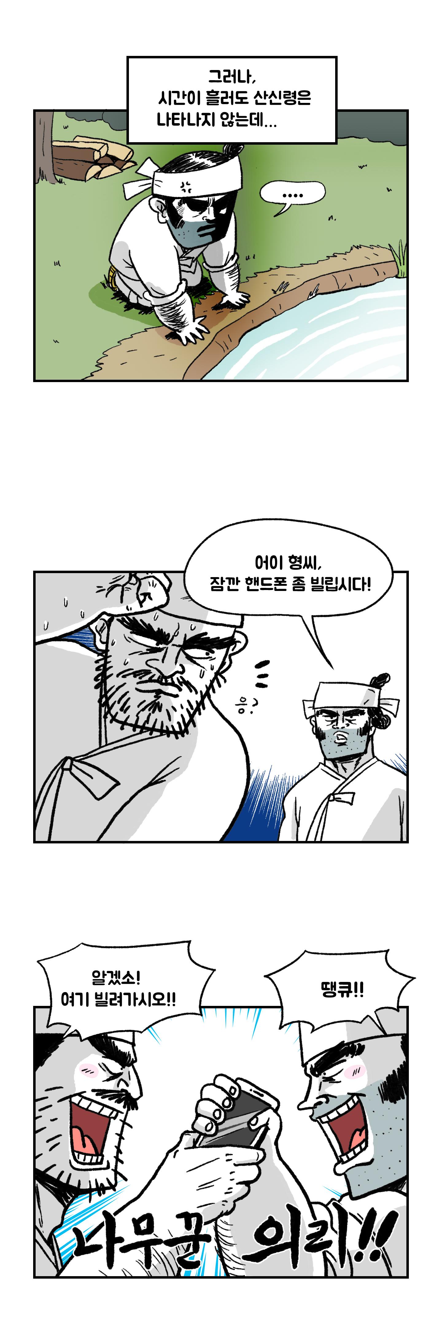 05화-금도끼은도끼-업로드_02