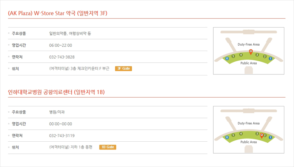 160727_Incheon-Airport_16