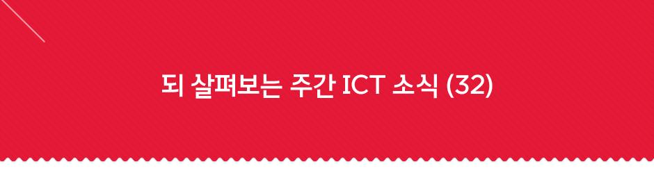 title_ICT32