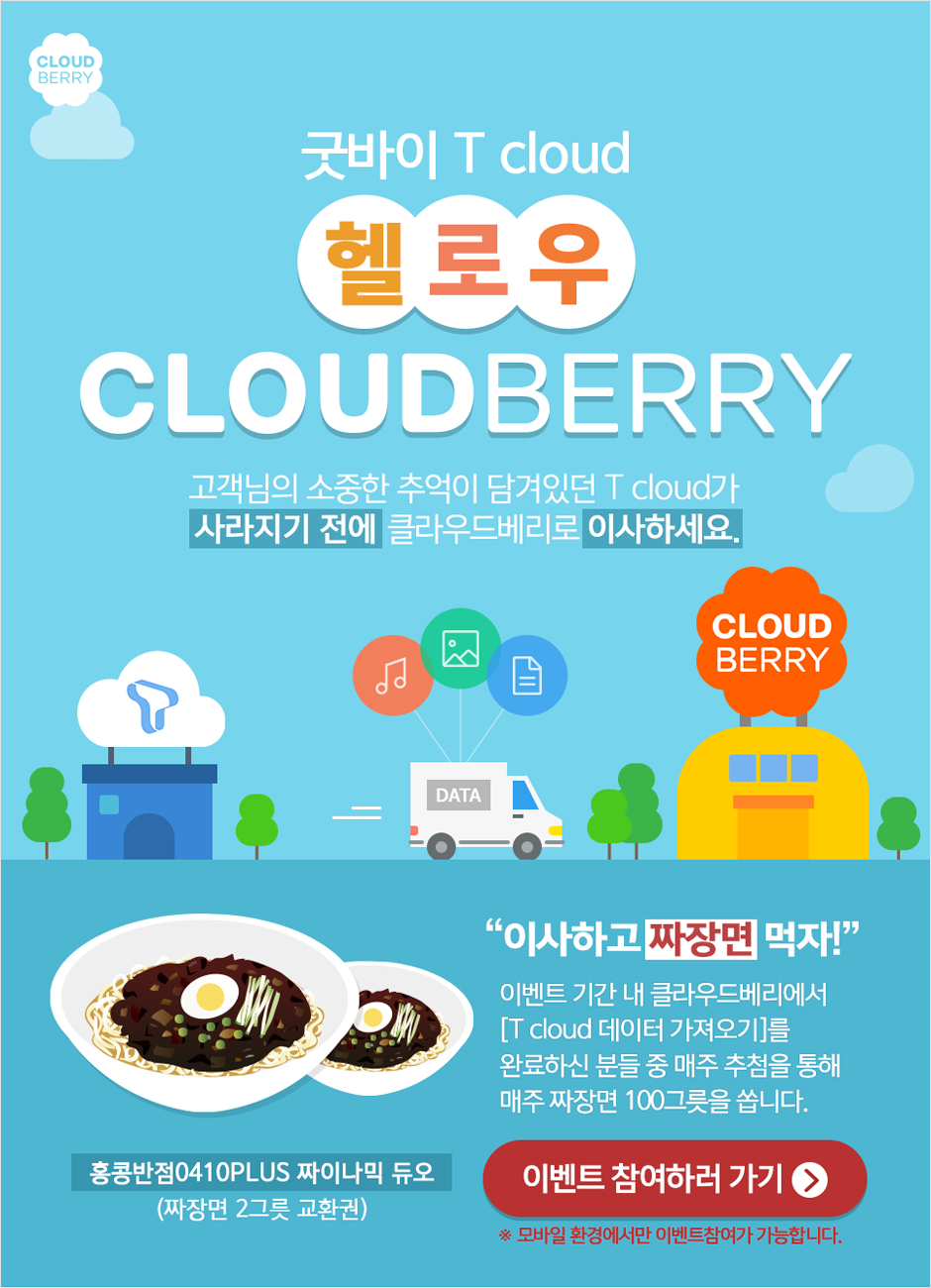 161007-cloudberry-PC_18