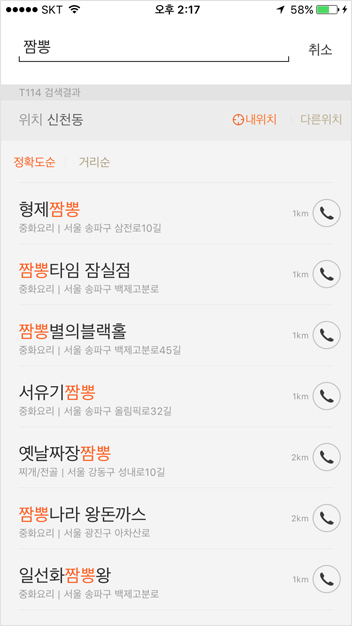 161102_skt-phone-ios_10