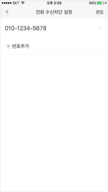 161102_skt-phone-ios_17