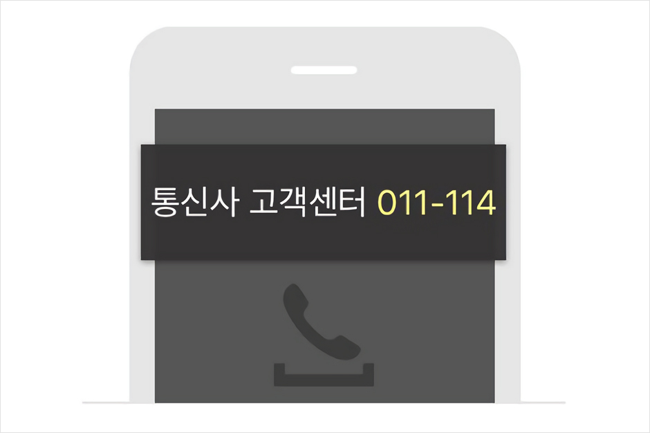 161102_skt-phone-ios_4
