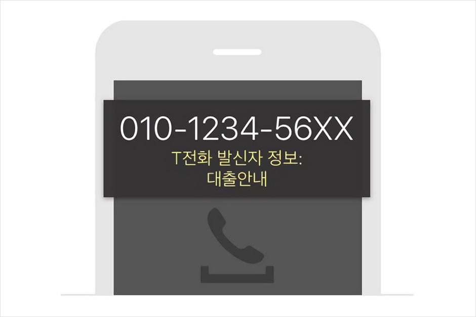 161102_skt-phone-ios_5