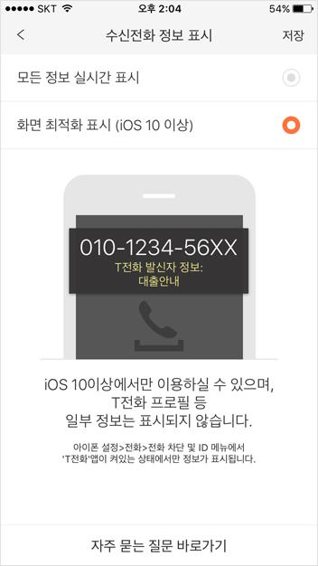 161102_skt-phone-ios_7