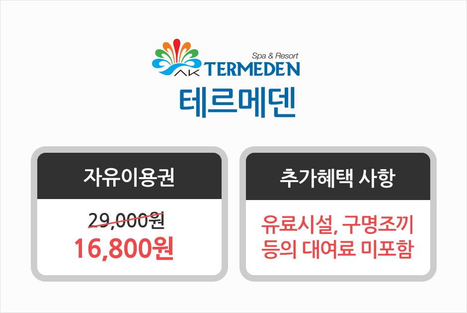 161202_t_membership_travel_11