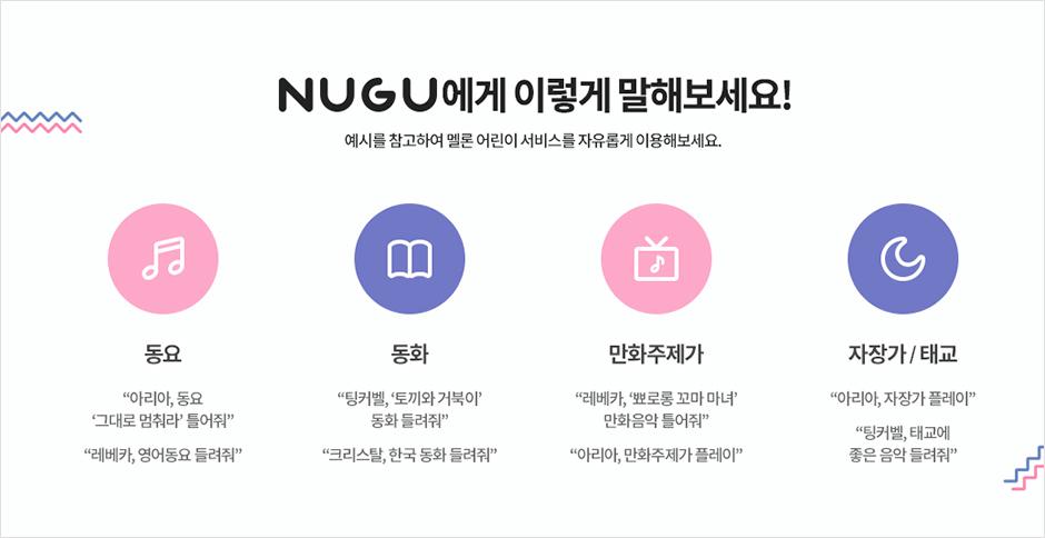 161219_nugu_08