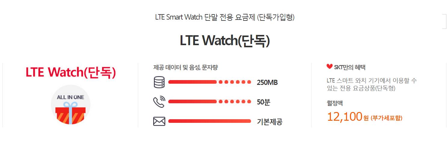 lte-watch-1