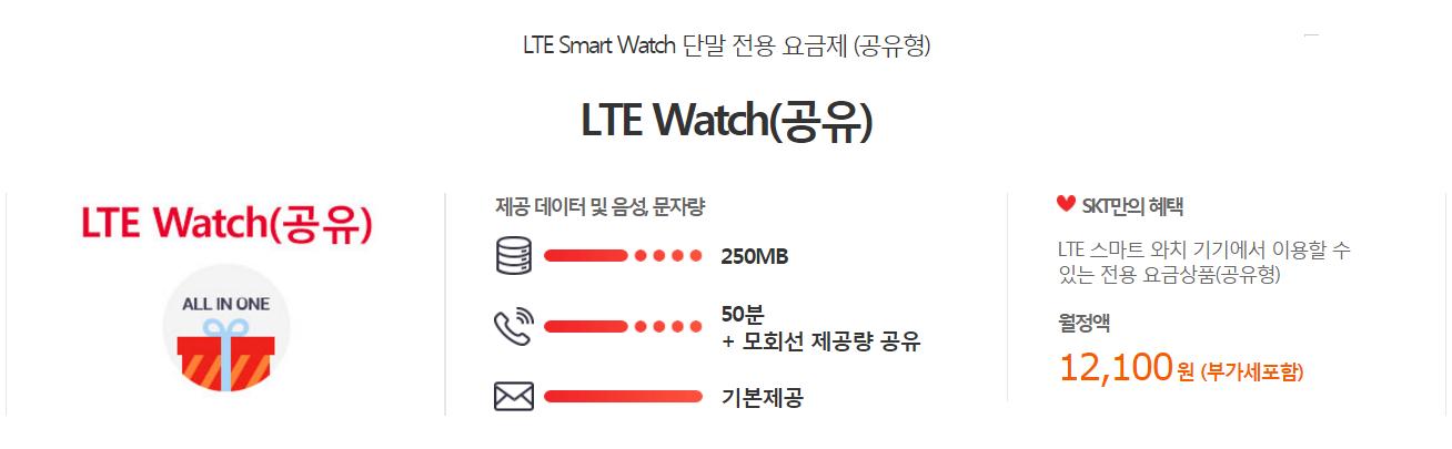 lte-watch-2