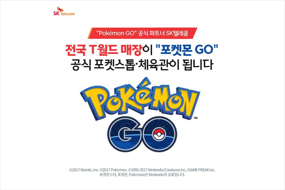 170321-pokemongo-tworld-promotion_2