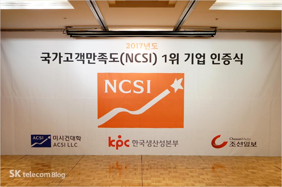 170329-NCSI-20th_3