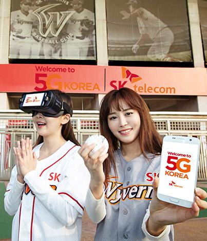 인천 SK 구장, 5G, Welcome to 5G Korea, 5G 커넥티드카, 5G 어드벤처
