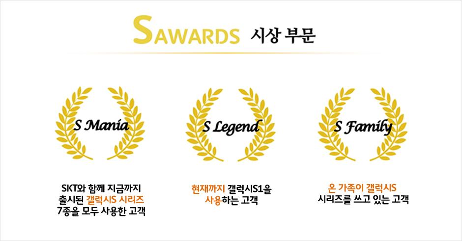 170412_S-awards_2